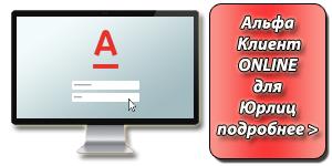 Альфа клиент онлайн предоставляет